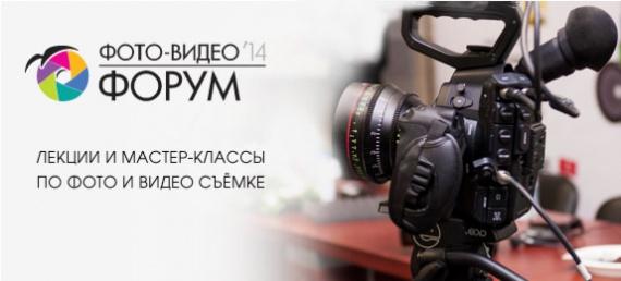 Исполни свою мечту! Стань профессиональным фотографом или видеографом вместе с Фото-Видео Форумом 2014!
