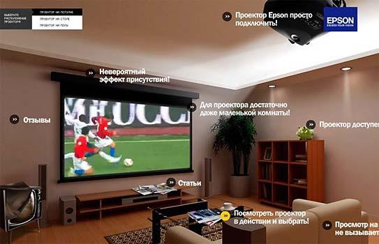 Интерактивный сайт Epson о домашних проекторах